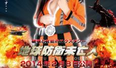 Earth Defense Widow : entre Kaijus et Hentai, le trailer