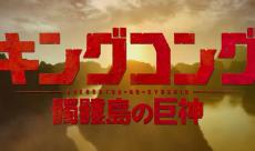 Un furieux trailer japonais pour Kong : Skull Island