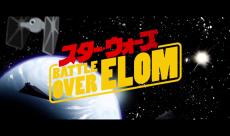 Découvrez Battle over Elom, court-métrage musclé dans l'univers de Star Wars
