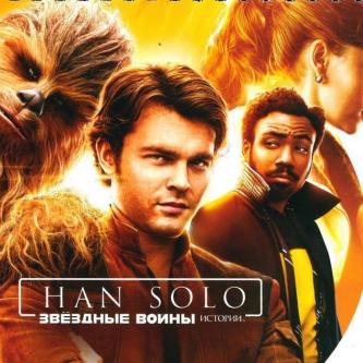 Un premier visuel de Solo : A Star Wars Story fuite sur la toile