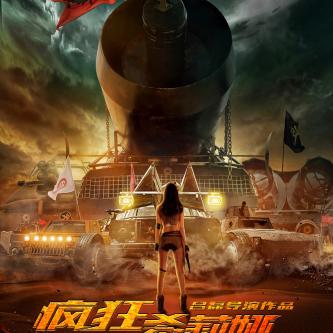 Un trailer pour Mad Shelia, le plagiat chinois de Fury Road