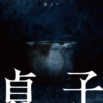 Un trailer pour Sadako, nouveau film de la franchise Ring (Hideo Nakata)
