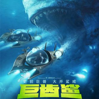 Le requin a toujours l'air aussi faux dans les deux TV Spots de The Meg