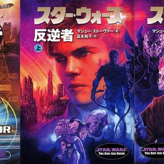 Les magnifiques couvertures japonaises des romans Star Wars