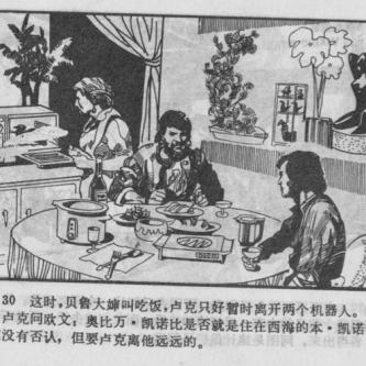 Star Wars, la contrefaçon chinoise en bande-dessinée